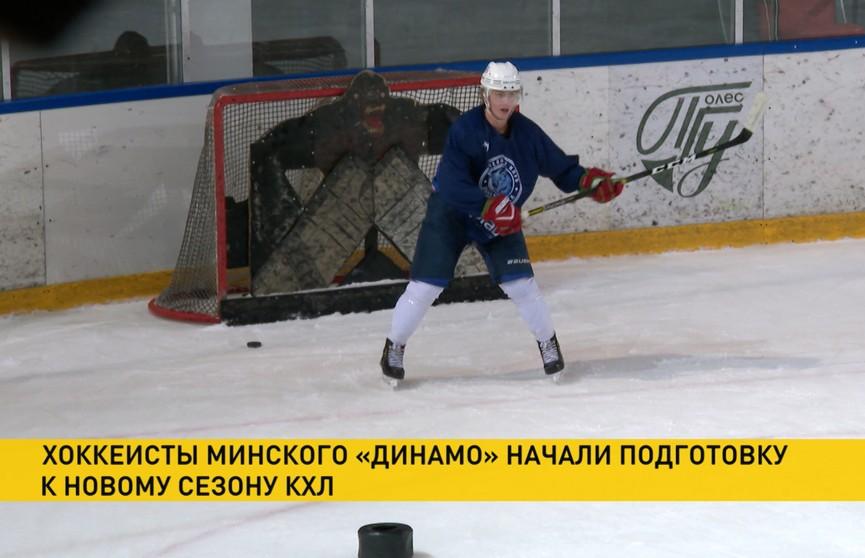 Хоккеисты «Динамо-Минск» начали подготовку к новому сезону
