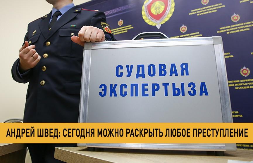 Андрей Швед: Сегодня можно раскрыть любое преступление