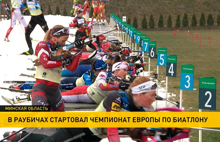 В «Раубичах» стартовал чемпионат Европы по биатлону