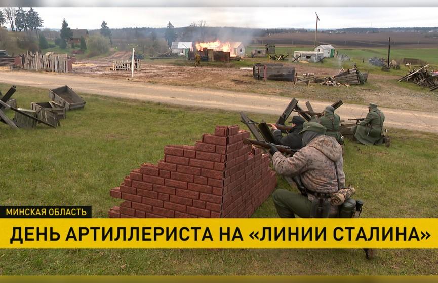 Большой праздник ко Дню артиллериста проходит на «Линии Сталина»