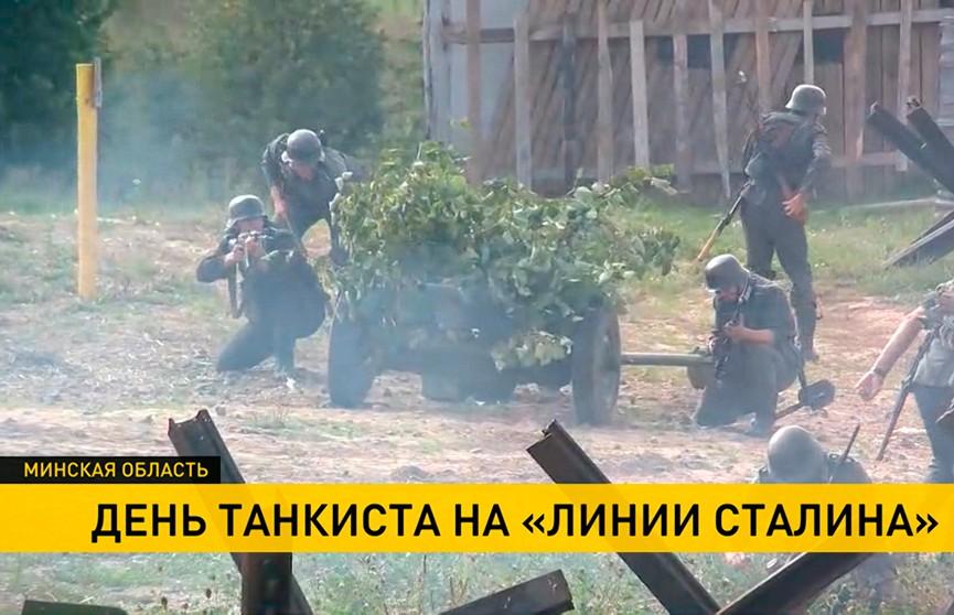 День танкиста-2019 на «Линии Сталина»: как это было