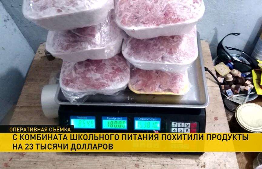 Воровали и перепродавали мясо, сгущёнку и сахар: руководство комбината школьного питания в Гомеле похитило продукты на $23 тыс.
