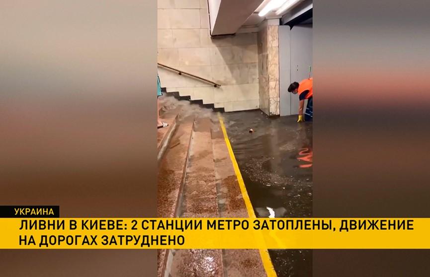 Сильный дождь прошел в Киеве: движение транспорта затруднено, две станции метро затоплены