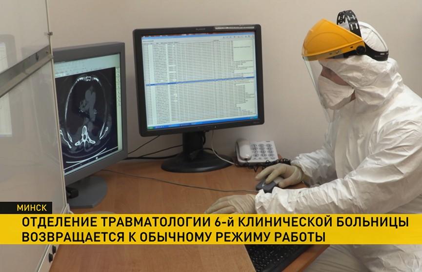 6-я городская клиническая больница Минска переходит на плановый прием пациентов