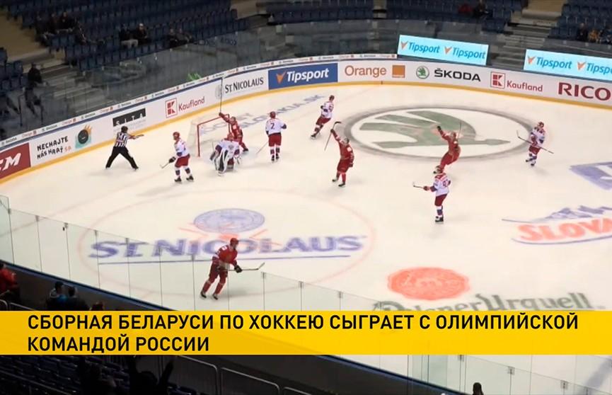 Белорусская хоккейная сборная сразится против российских олимпийцев на «Чижовка-Арене»