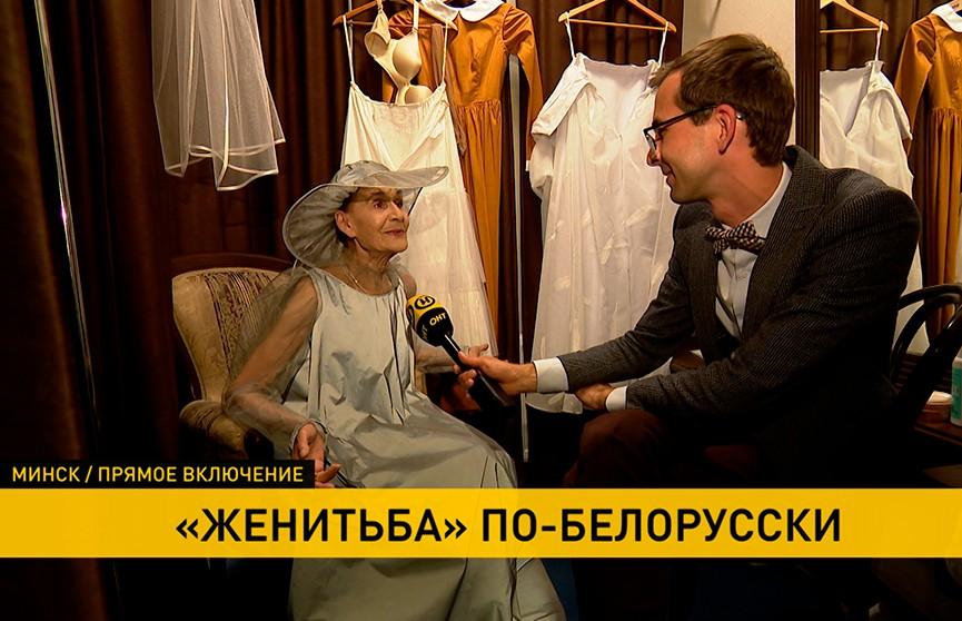 Первая в 101-м сезоне! Премьера «Женитьбы» по Гоголю – в Купаловском театре