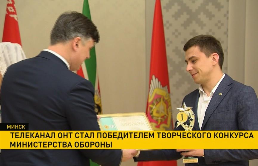 Телеканал ОНТ стал победителем творческого конкурса Министерства обороны