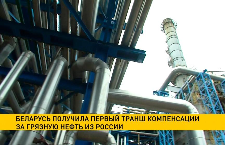 Мозырский НПЗ получил первый транш компенсации за грязную нефть из России