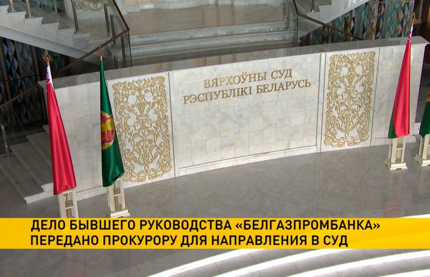 Дело Белгазпромбанка передано прокурору для направления в суд: о ходе расследования и о том, что уже известно