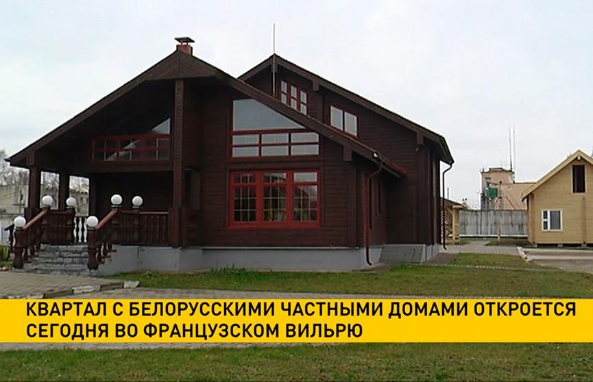Квартал с белорусскими частными домами откроется 6 ноября во французском Вильрю