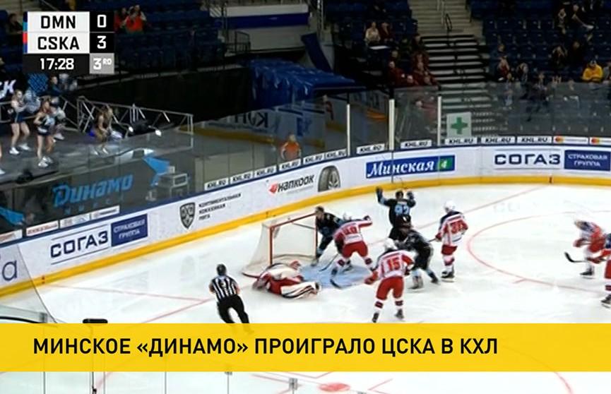 Минское «Динамо» проиграло московскому ЦСКА в КХЛ
