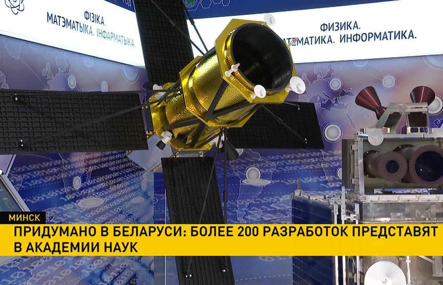 Придумано в Беларуси: в Академии наук представят более 200 разработок