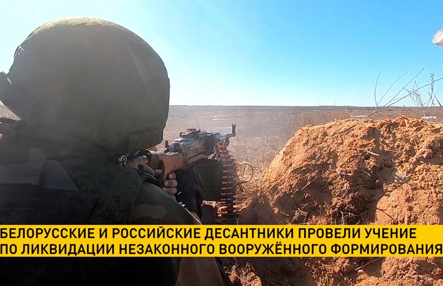 Белорусские и российские десантники провели учение по ликвидации незаконного вооружённого формирования