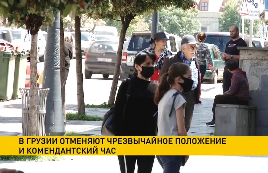 Чрезвычайное положение и комендантский час отменяют в Грузии