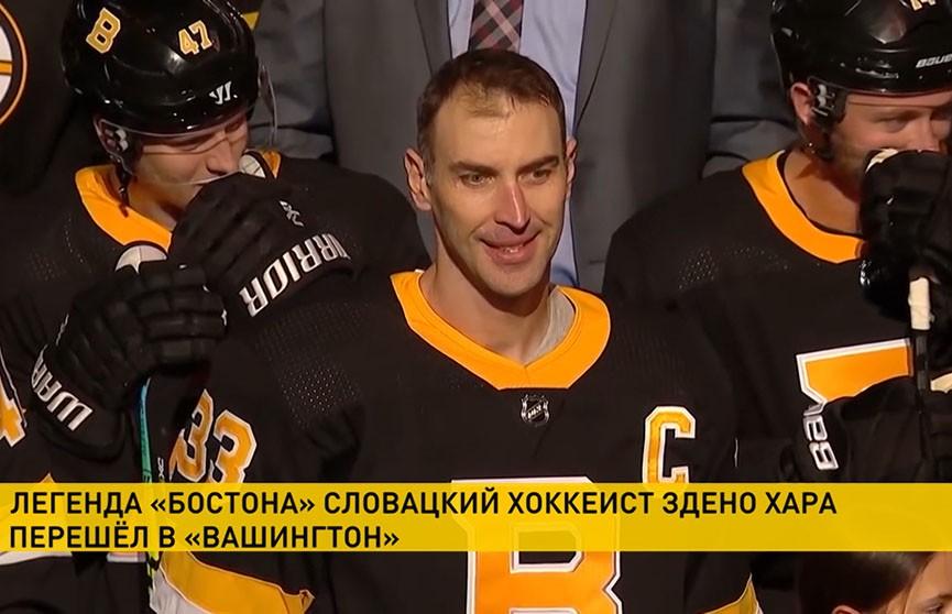 Словацкий хоккеист Здено Хара перешёл в «Вашингтон»