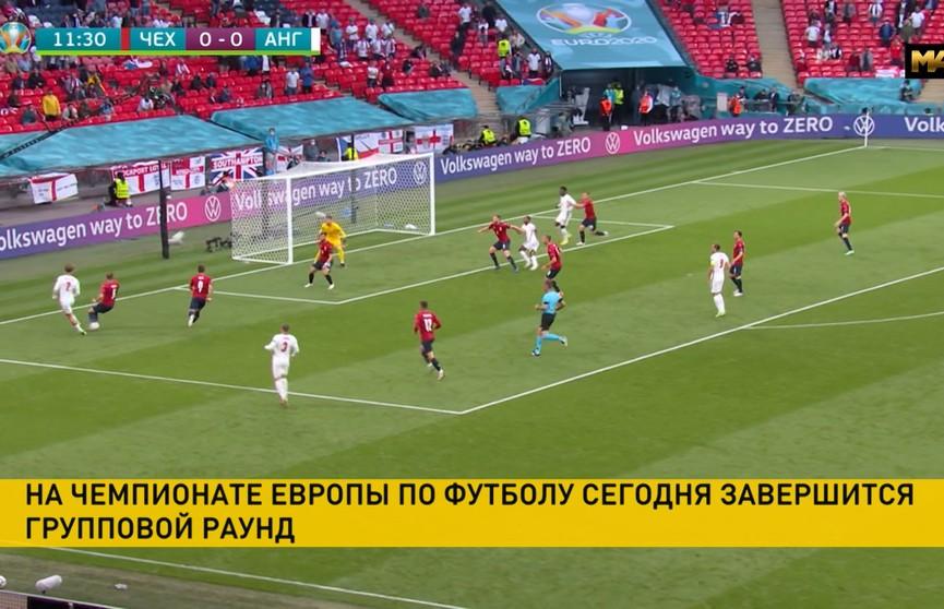 На чемпионате Европы по футболу прошли последние матчи в группе D