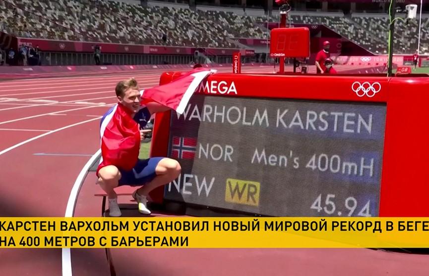 Карстен Вархольм установил новый мировой рекорд в мужском беге на 400 метров с барьерами