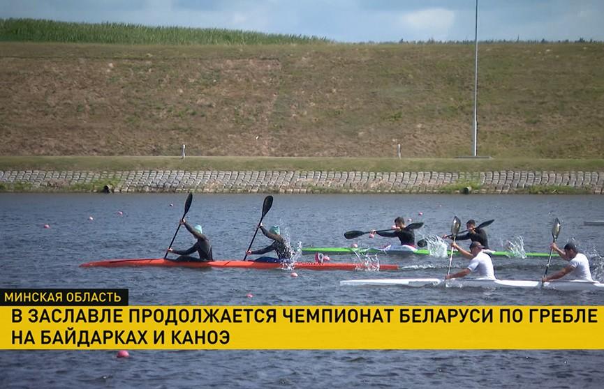 Стали известны призёры в двух видах программы чемпионата Беларуси по гребле на байдарках и каноэ