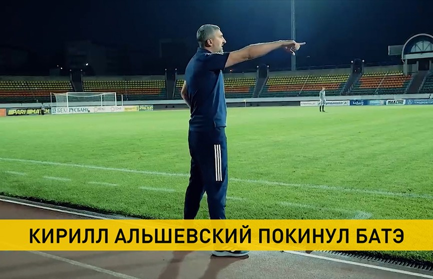 Кирилл Альшевский покинул пост главного тренера БАТЭ