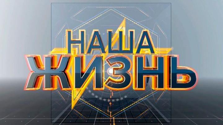 Интеграция Беларусь – Россия. Отношения с ЕС, НАТО, ЕАЭС, ВТО // Наша жизнь