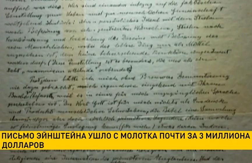 Письмо Альберта Эйнштейна продали на аукционе за три миллиона долларов