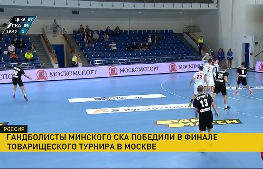 Минский СКА провел финальный матч товарищеского турнира в Москве