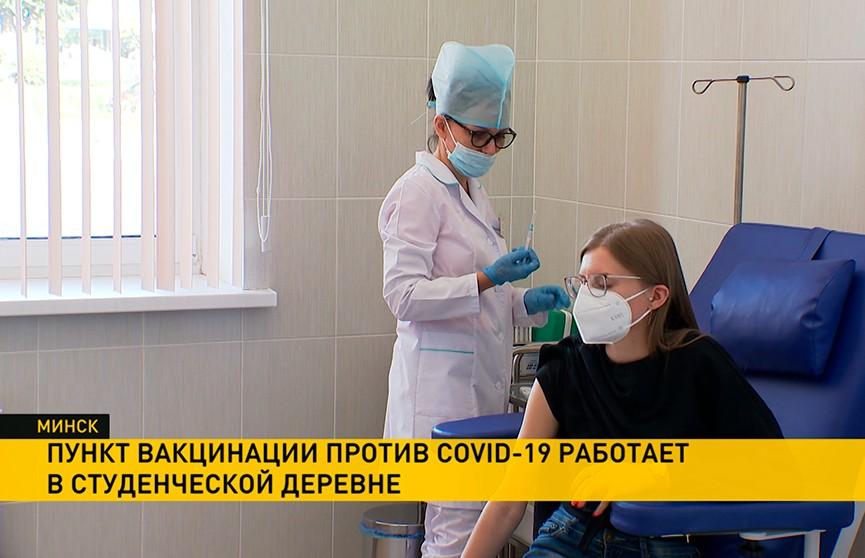 Пункт вакцинации против COVID-19 открыт в Студенческой деревне Минска