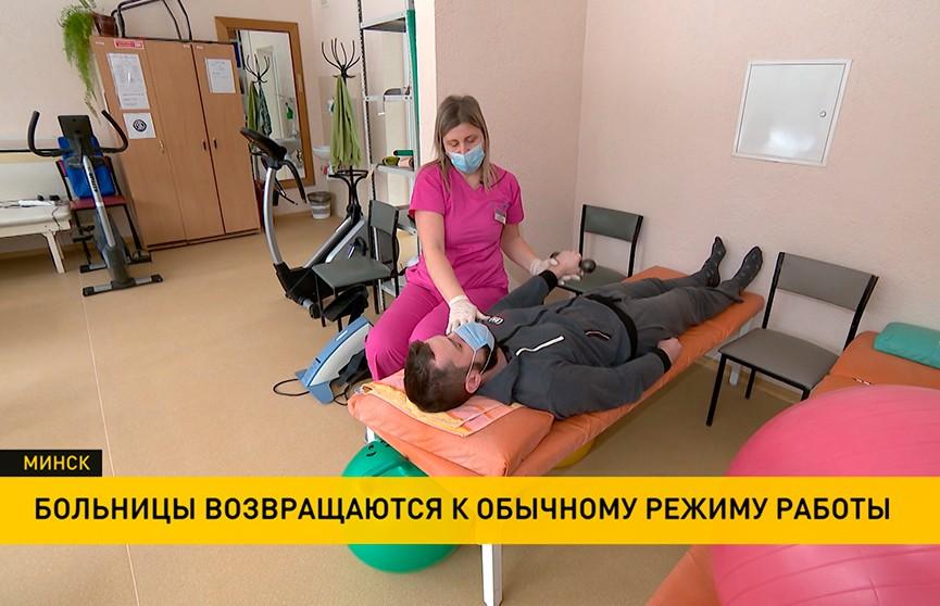 COVID-19: больницы постепенно возвращаются к обычному режиму работы