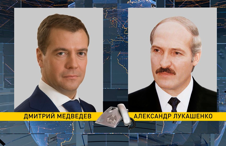 Телефонный разговор Лукашенко и Медведева: обсуждали итоги переговоров в Сочи