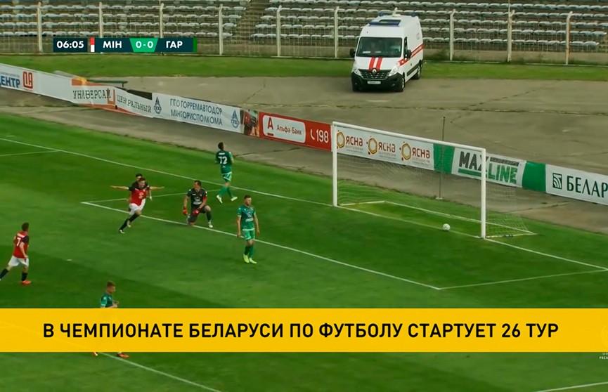 Чемпионат Беларуси по футболу: стартуют матчи 26 тура