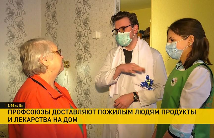 Профсоюзы Гомельской области помогают пенсионерам