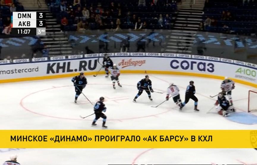 Минское «Динамо» проиграло «Ак Барсу» в КХЛ