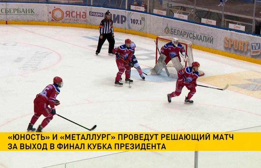 «Юность» и «Металлург» проведут решающий матч за выход в финал Кубка Президента