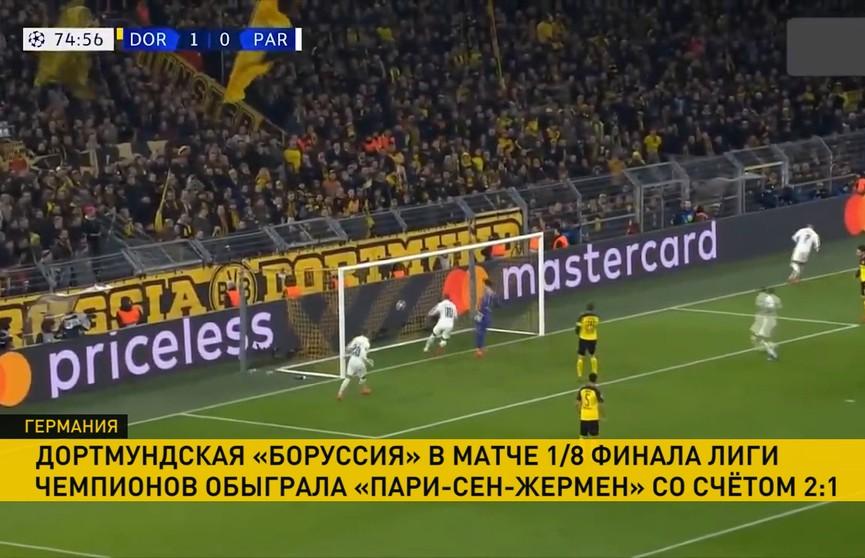 Футбольная Лига чемпионов: сыграны первые матчи 1/8 финала