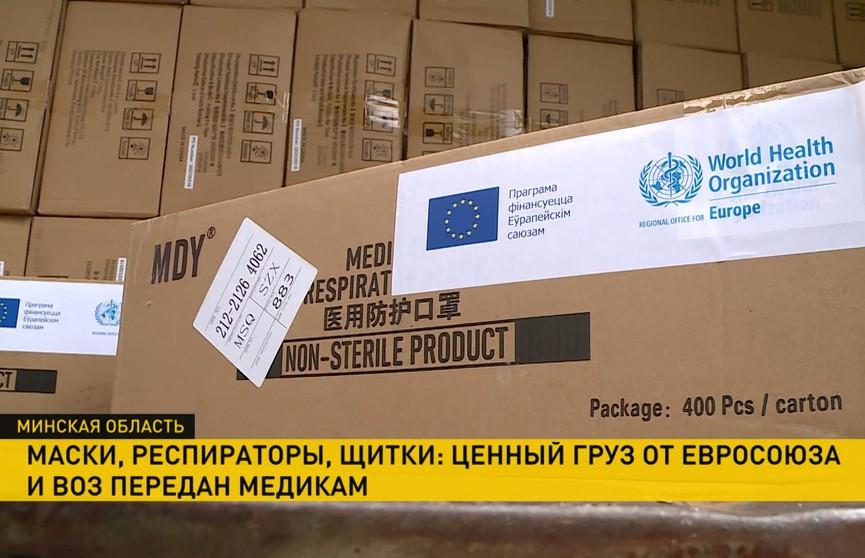 Маски, респираторы, халаты, очки и щитки: Евросоюз и ВОЗ передали Беларуси ценный груз