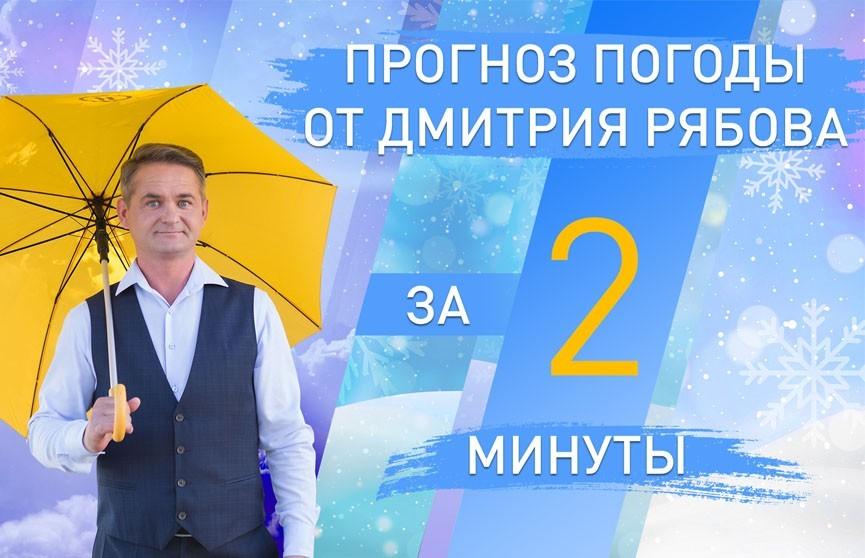 Погода в областных центрах Беларуси с 25 по 31 января. Прогноз от Дмитрия Рябова