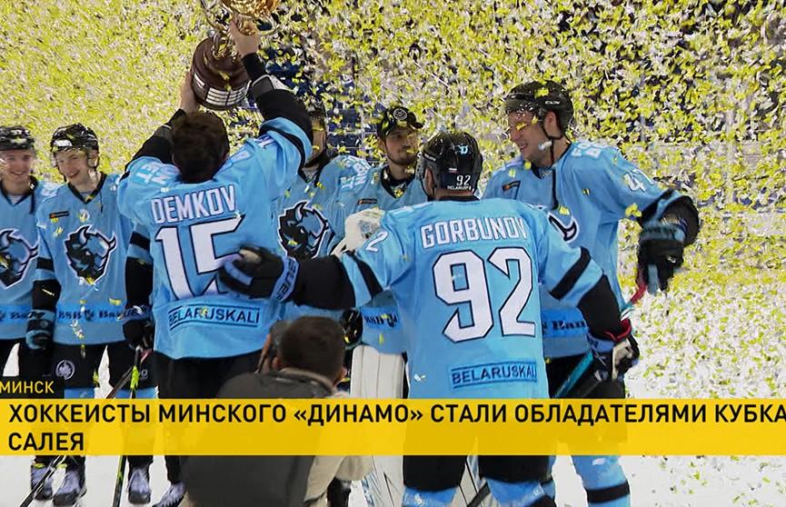 Хоккеисты минского «Динамо» стали обладателями Кубка Салея