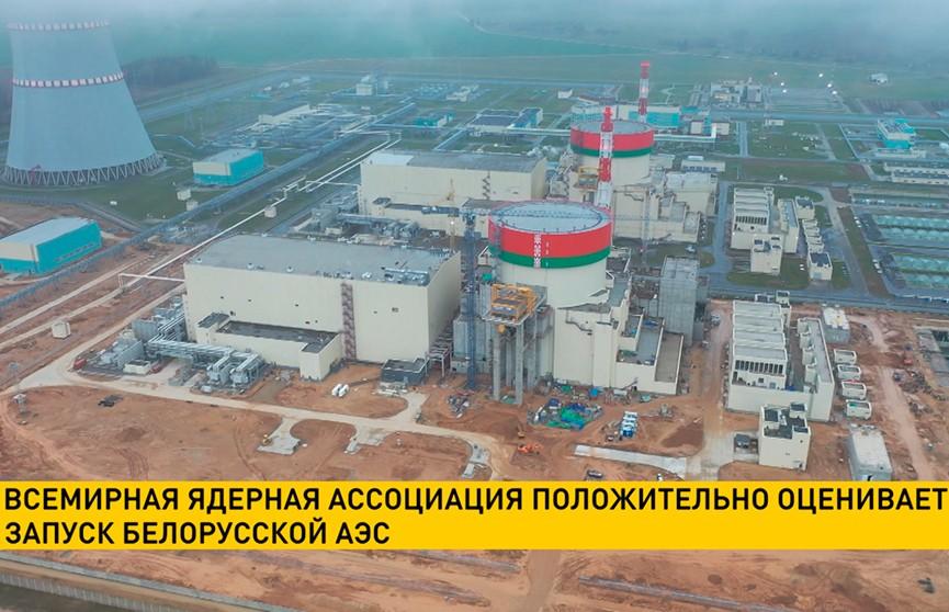 Всемирная ядерная ассоциация положительно оценивает запуск Белорусской АЭС