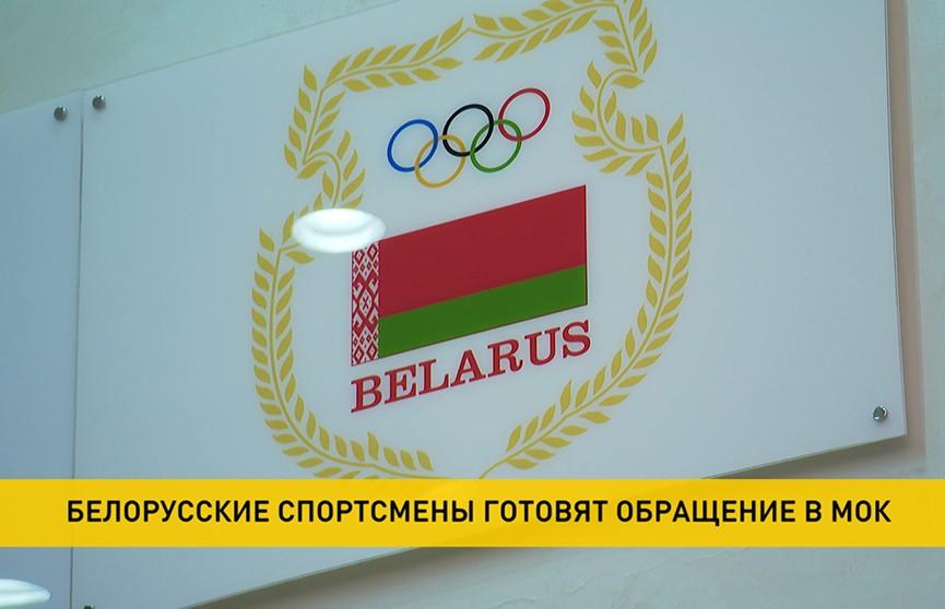 Белорусские спортсмены готовят обращение в Международный олимпийский комитет