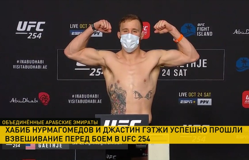 Хабиб Нурмагомедов и Джастин Гэтжи успешно прошли процедуру взвешивания перед боем UFC 254