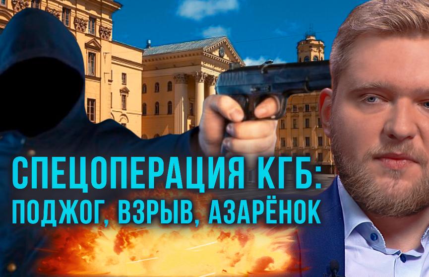 Спецоперация КГБ: поджог, взрыв, Азаренок. Фильм ОНТ «20 ТERROR 21»