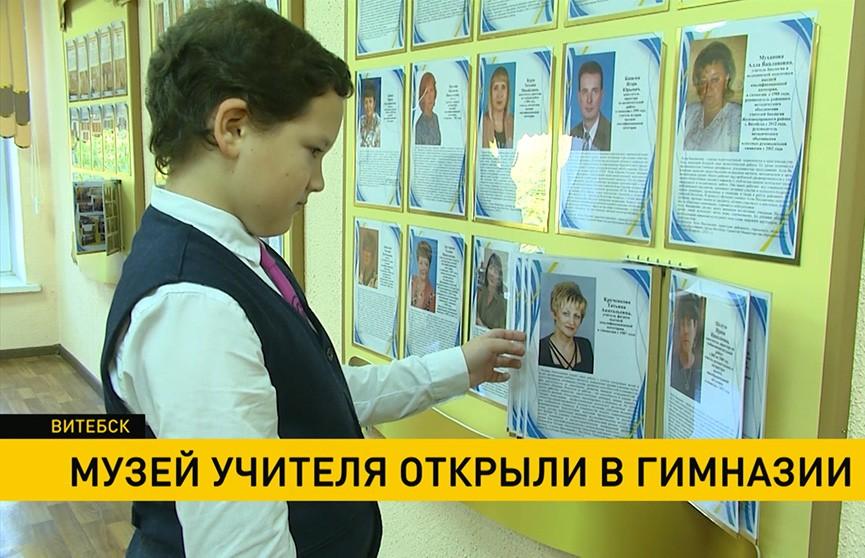 Музей учителя открыли в гимназии №2 в Витебске