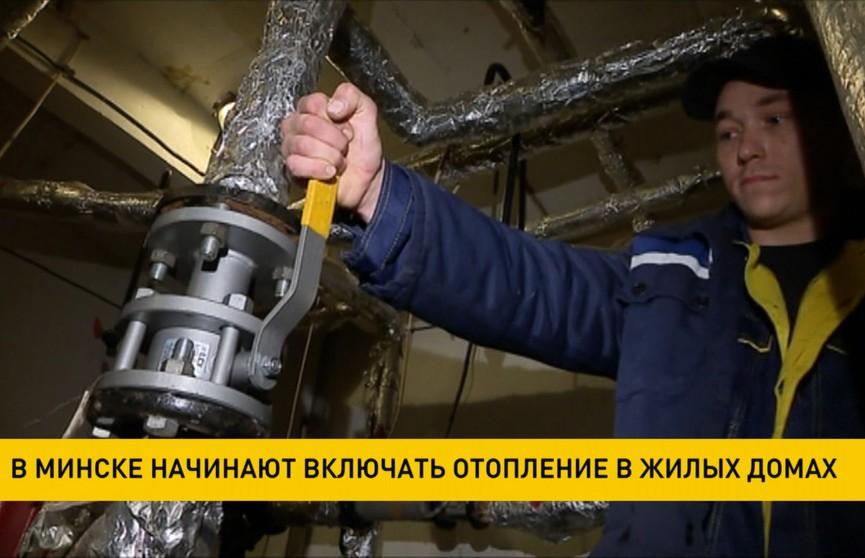 Отопление в жилых домах начинают включать в Минске