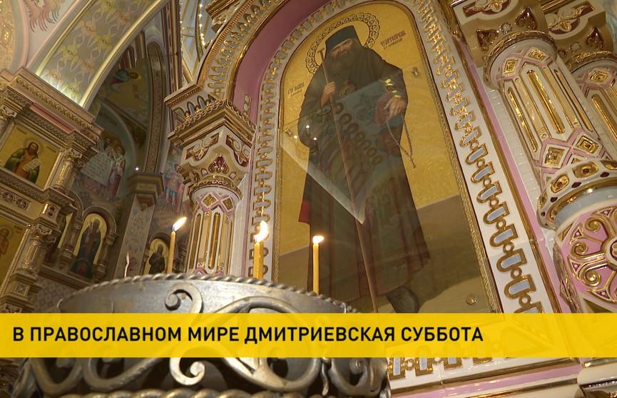 Дмитриевскую родительскую субботу отмечают православные верующие
