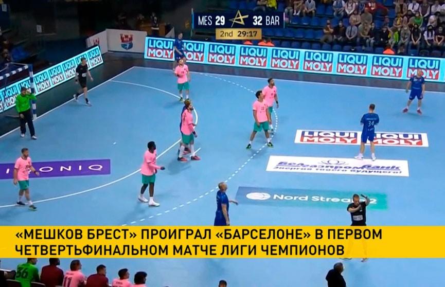 Гандболисты клуба «Мешков Брест» проиграли первый матч 1/4 финала Лиги чемпионов