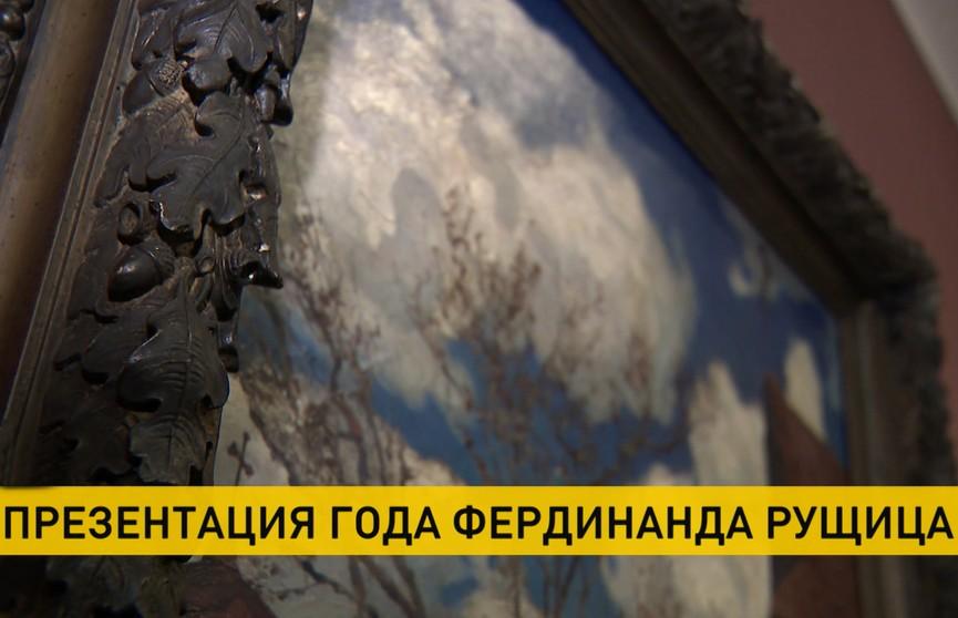 Год живописца Фердинанда Рущица торжественно презентовали в Минске