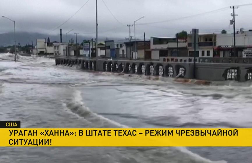 Циклон «Ханна» обрушился на США и Мексику: скорость ветра 120 км/ч, начались паводки и наводнения