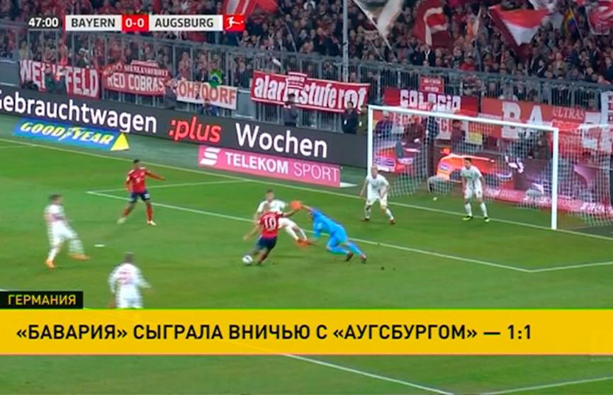 «Бавария» теряет очки в чемпионате Германии по футболу