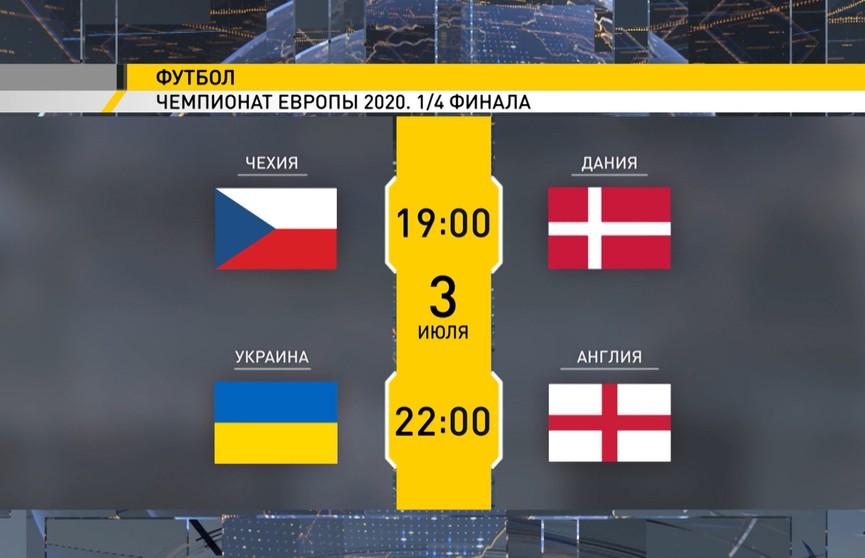 Известны все четвертьфинальные пары на чемпионате Европы по футболу