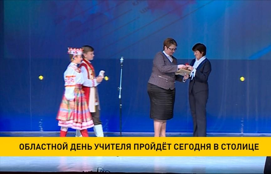 День учителя начали праздновать белорусские педагоги